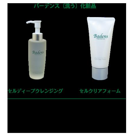 化粧品紹介_01